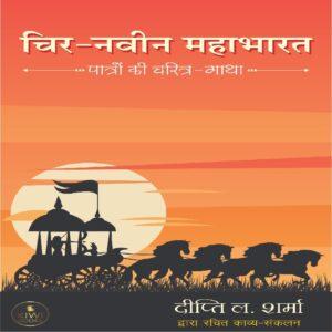 Chirnaveen Mahabharat
