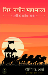 Chir-naveen Mahabharat