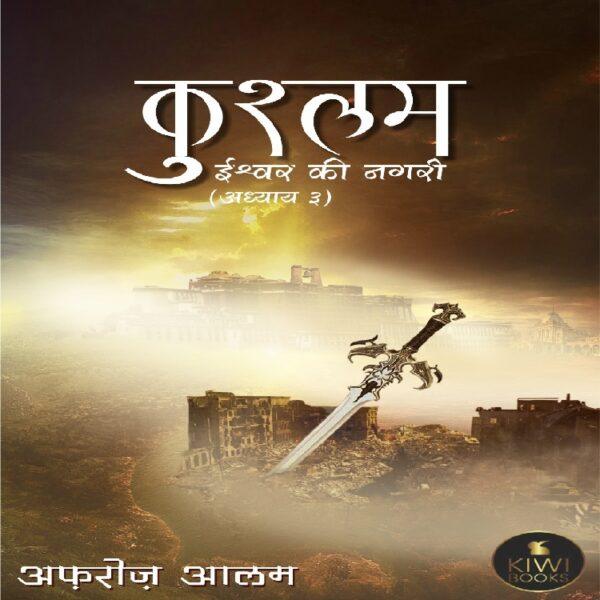 Kushlam - Ishwar ki nagri